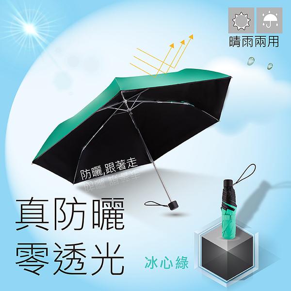 【德國boy】抗UV輕量黑膠隔熱防曬防風三折晴雨傘(冰心綠外)