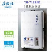 【PK廚浴生活館】高雄莊頭北 TH-7121FE 12L強制排氣 安全熱水器   ☆ TH-7121  實體店面 可刷卡