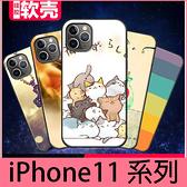 【萌萌噠】iPhone 11 Pro Max  彩繪工藝 小清新個性可愛卡通 iPhone11 全包磨砂防摔軟殼 手機殼