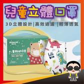 歐文購物 超舒適 兒童3D 幼幼口罩 防塵口罩 高品質進口口罩 立體口罩 3D防塵口罩 小童口罩