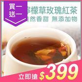 午茶夫人 檸檬草玫瑰紅茶(3gx15入)【小三美日】