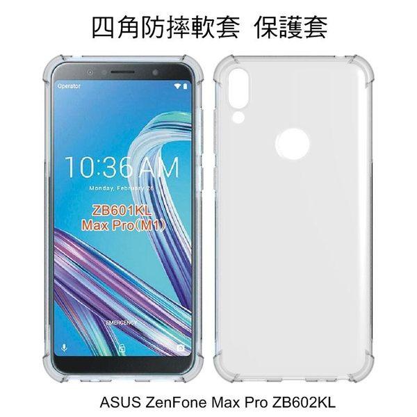 ☆愛思摩比☆IASUS ZenFone Max Pro ZB602KL 全包防摔套(氣囊) 四角氣囊 保護殼