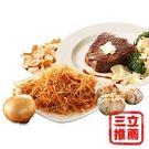 ◆三立「美食鳳味」推薦 超過30年的品質保證  脫水加工 味道更濃郁  打開即食好方便