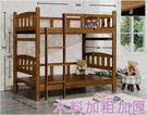 【新北大】s600 粗強全實木雙層床3.5尺圓柱 樟木色+實木5分床板型~上下舖.上下床-2019購