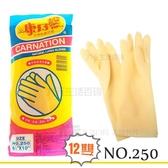 【九元生活百貨】康乃馨 12雙天然乳膠手套/10吋黃色 NO.250 特殊處理手套