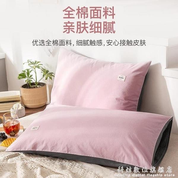 一對裝全純色枕套水洗棉成人枕頭套單人卡通枕芯套 48x74cm 科炫數位