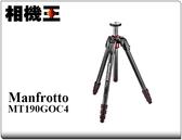 Manfrotto MT190GOC4 碳纖維四節三腳架