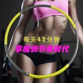 全館限時降價兩天-呼啦圈成人瘦腰收腹女健身減肥圈加重可拆卸兒童家用美腰