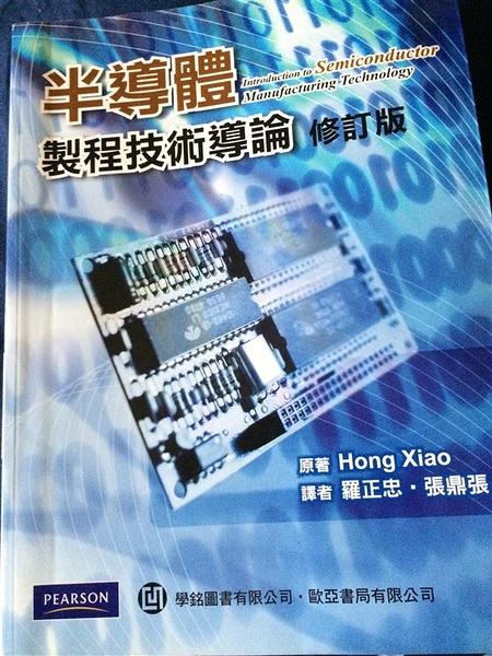 (二手書)半導體製程技術導論 (Introduction to Semiconductor Manufacturing ..