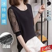 方領透膚蕾絲袖針織上衣(2色) L~4XL【315109W】【現+預】-流行前線-