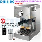 【超值大全配 贈不鏽鋼磨豆機+奶泡機】飛利浦 PHILIPS HD8327 / HD-8327 Saeco 義式咖啡機