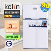 2020最新機型【Kolin 歌林】90公升全新一級能效雙門冰箱-銀色-