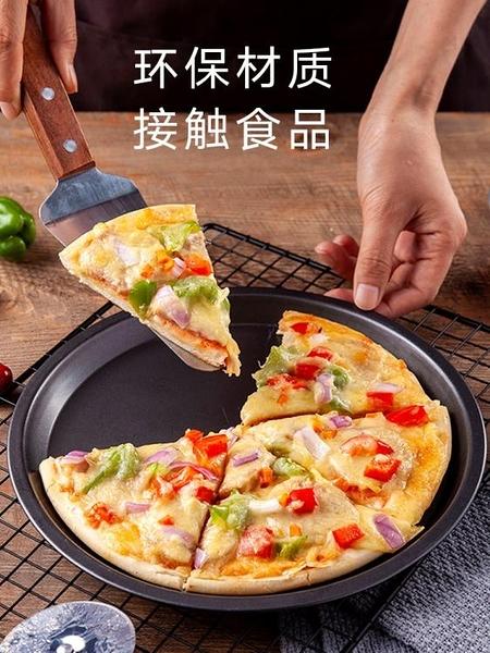 披薩盤烤盤圓形6寸7-8-9-10家用不沾烘焙蛋糕模具烤箱用pizza工具 沸點奇跡