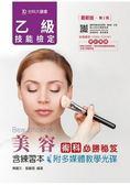 乙級美容術科必勝秘笈含練習本附多媒體教學光碟 (第二版)