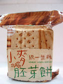 統一生機~小麥胚芽餅420公克/包(夾鏈袋)