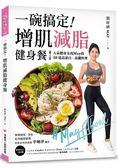 一碗搞定!增肌減脂健身餐:人氣健身女孩May的50道高蛋白、高纖料理,餐餐簡單、