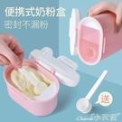 奶粉盒 嬰兒裝奶粉盒便攜式外出大容量密封分裝奶粉格迷你小號儲存奶粉罐 小天使 99免運