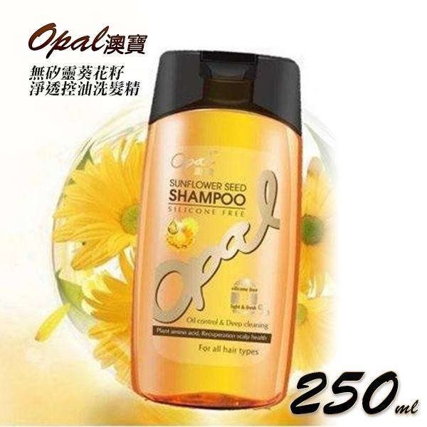 《即期出清》Opal 澳寶 無矽靈葵花籽淨透控油洗髮精 250ml 效期:2021/06/12【PQ 美妝】