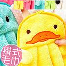 兒童巾洗手帕浴室掛巾小方巾可掛式珊瑚絨擦...