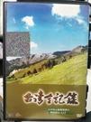挖寶二手片-P17-144-正版DVD-其他【台灣全記錄:中央山脈最高峰秀姑巒山(上)】-地理風光類(直購價