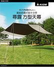 丹大戶外【KAZMI】KAZMI 尋露方型天幕 K7T3T014