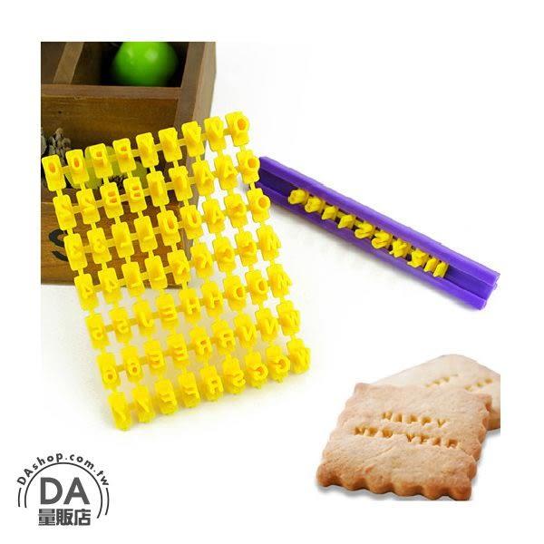 《DA量販店》烘培 模具 餅乾模 英文 字母 數字 符號 印章 壓字 造型(V50-1293)