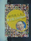 【書寶二手書T1/傳記_GMP】解悶救人生:郭子乾live show_郭子乾