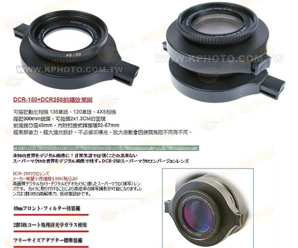 @3C 柑仔店@ RAYNOX DCR-250 快扣近攝鏡頭 附 52-67mm 轉接環 楔石公司貨 微距鏡 近攝鏡