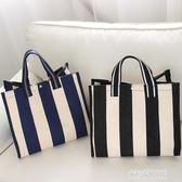 韓版新款帆布包女包購物袋條紋防水大包簡約休閒單肩包  朵拉朵衣櫥