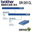 【二支組合】BROTHER DR-261CL 原廠感光滾筒 適用HL-3170CDW MFC-9330CDW