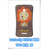 htc Butterfly X920d 蝴蝶機 手機殼 軟殼 保護套 動物園 獅子