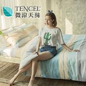 #HT005#絲柔親膚奧地利TENCEL天絲3.5尺單人床包+枕套+雙人舖棉兩用被三件組-台灣製(限2組超取)