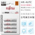 EGE 一番購】FUJITSU 富士通【4入】耐久型回充2100次 AAA 4號低自放電充電池 日本製完整盒裝【公司貨