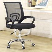 電腦椅現代簡約會議椅家用網布椅辦公轉椅職員升降椅學生宿舍椅wy 【快速出貨八折免運】