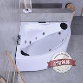 浴缸 浴缸家用小戶型超深成人情侶獨立式扇形三角酒店米家WJ