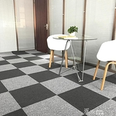 現貨 拼接地毯  拼接地毯方塊地板墊子臥室房間PVC地墊大面積家用拼圖辦公室進門 【全館免運】