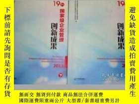 二手書博民逛書店19th國罕見家級企業管理創新成果2013年(上下冊)Y1515