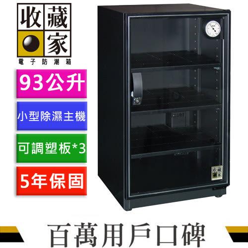 【標準型】收藏家 AD-88S 全功能電子防潮箱 93公升 (暢銷實用系列)