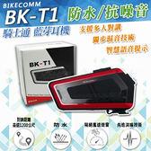 騎士通 BK-T1 BKT1 安全帽藍芽耳機 台製 重低音 遠距離 防水大電量 多人對講 群組通訊 法拉利紅