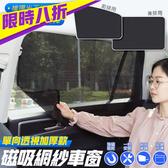 車用 窗簾 遮陽簾 防曬簾 紗窗 網紗車窗 磁吸式 單向視線 加厚款 黑網狀 遮陽擋 汽車 門簾 兩款