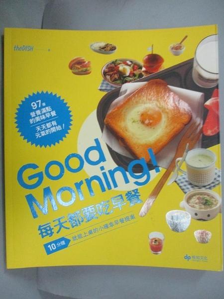 【書寶二手書T2/餐飲_XGW】Good Morning每天都要吃早餐_The Dish
