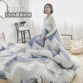 BUHO 天然嚴選純棉4.5x6.5尺單人被套(藍禾沁日)