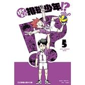 LET S排球少年(5)