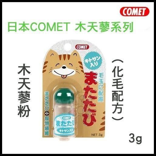 *WANG*日本COMET 木天蓼系列 木天蓼粉(化毛配方)3g