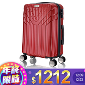 Ella Icon 28吋 016系列 輕量防刮ABS飛機輪 行李箱 旅行箱