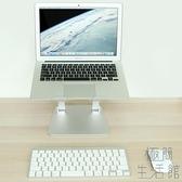 電腦支架桌面折疊式可升降筆記本底座托架子增高【極簡生活】