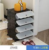 簡易鞋櫃經濟型防塵多層組裝家用塑料現代簡約小鞋架子收納實木紋