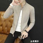夾克男韓版修身針織開衫秋裝潮流薄款外套男士休閒帥氣上衣 金曼麗莎