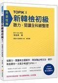 TOPIK I 新韓檢初級聽力‧閱讀全科總整理(歷屆考古題由韓國「國立國際教育院