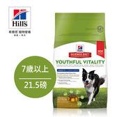 Hill's希爾思 熟齡犬 7歲以上 青春活力 (雞肉+米) 21.5磅 (效期2019.9.30)